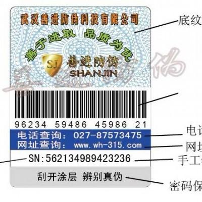 河南日化不干胶防伪标签制作印刷厂家 全国供货 高性价比