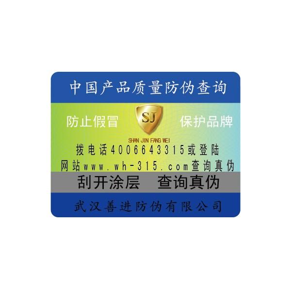 荆门不干胶防伪标签制作|防伪标签厂家定制印刷