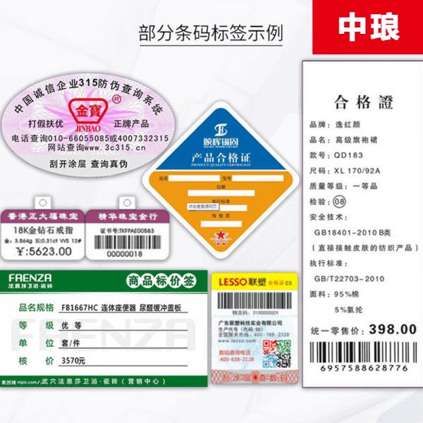 中琅商品标签制作软件
