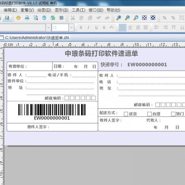 中琅快递标签设计打印软件