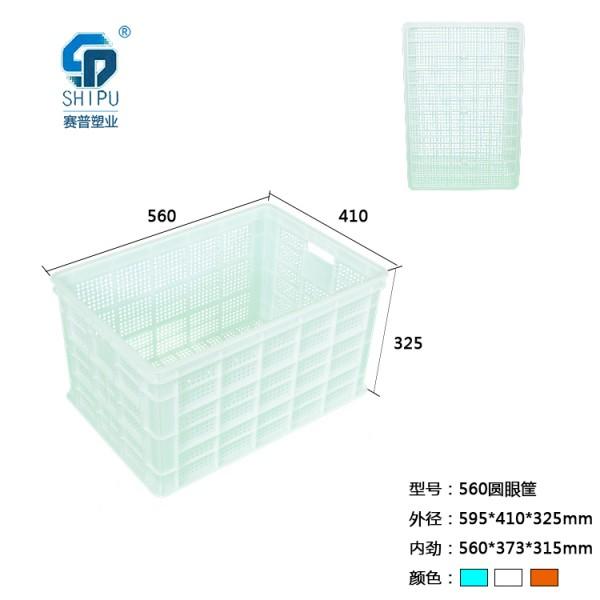 贵州贵阳生产花椒筐 熟胶塑料周转筐厂家直销
