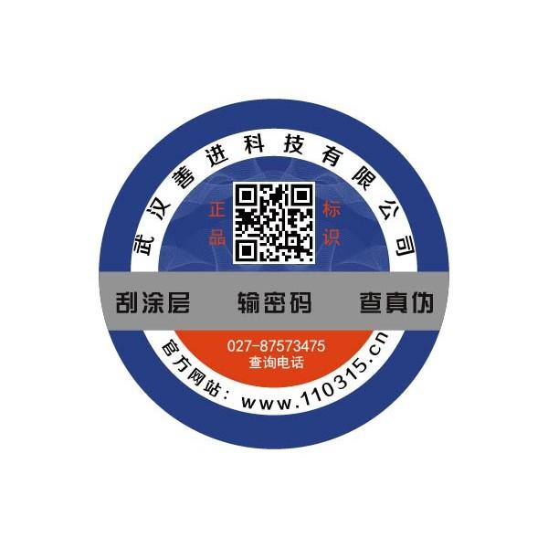 武汉防伪标设计|武汉防伪标印刷|武汉防伪标签制作
