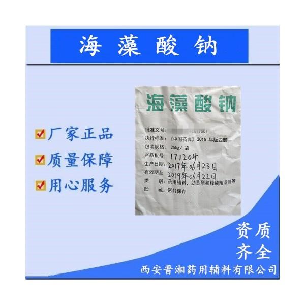 药用级海藻酸钠厂价直销价格优惠