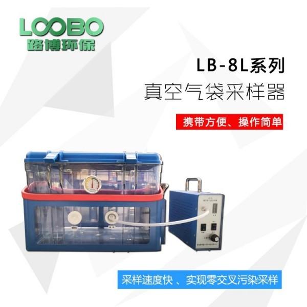 上海LB-8L真空箱气袋采样器