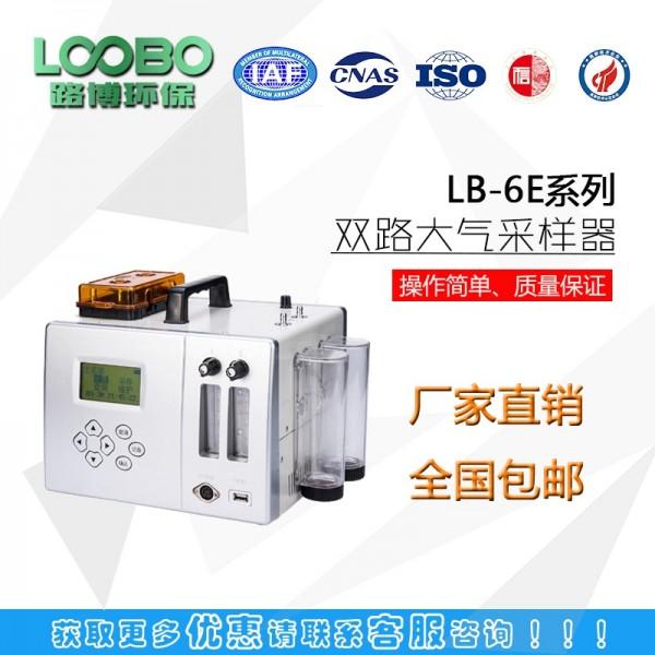 济南LB-6E 大气采样器(交直流两用)