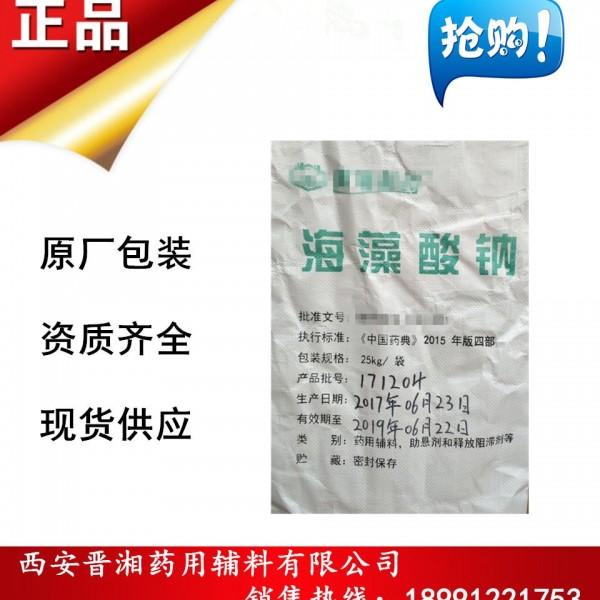 药用级海藻酸钠润滑剂辅料