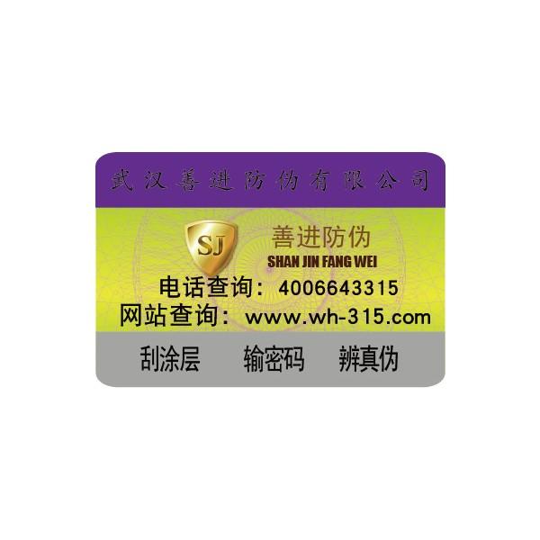 九江二维码防伪标签制作厂家 工厂直供
