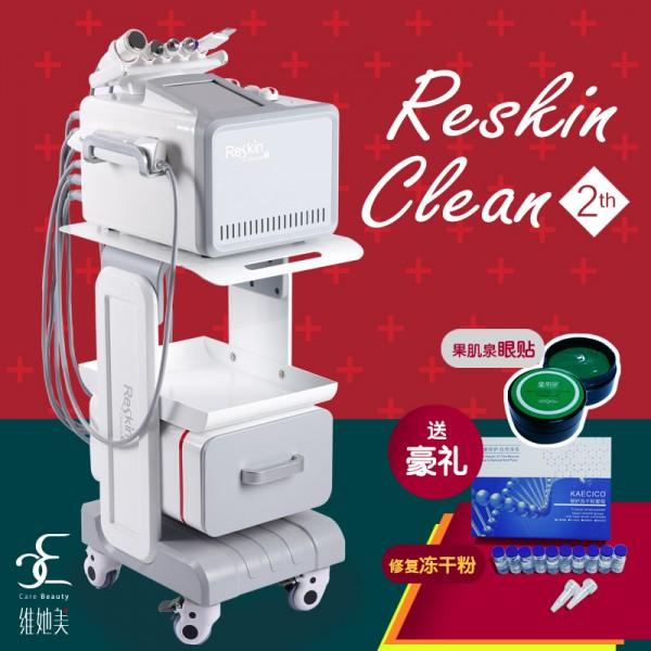 reskin氢氧水光针水雕小气泡清洁仪无针水光仪皮肤管理