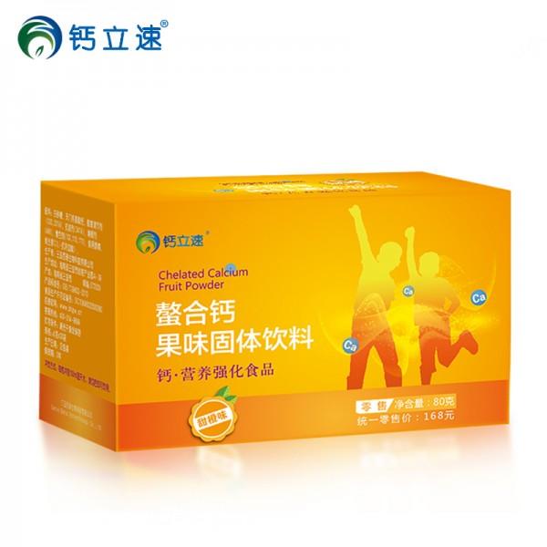 钙立速儿童螯合钙果味固体饮料少年钙粉甜橙味