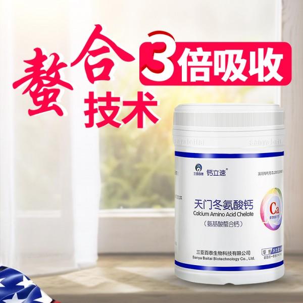 钙立速孕妇纳米氨基酸螯合钙中老年人天门冬氨酸钙儿童90克瓶装