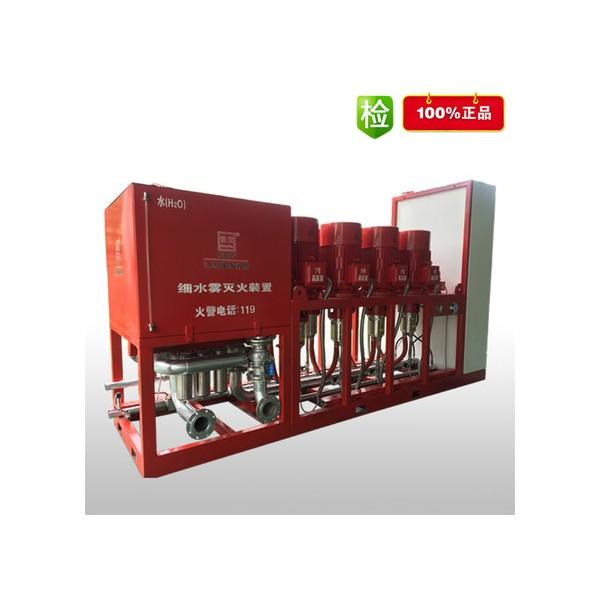 XSWBG672-14细水雾灭火系统/细水雾灭火装置