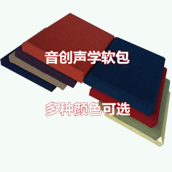青岛布艺吸音板 吸声软包 学校礼堂吸音板 隔音板