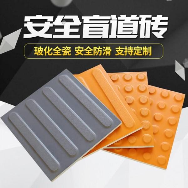 红枫陶瓷盲道砖厂家供应