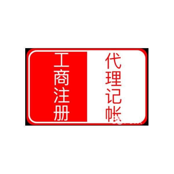 北京中小企业注册流程,无地址注册公司