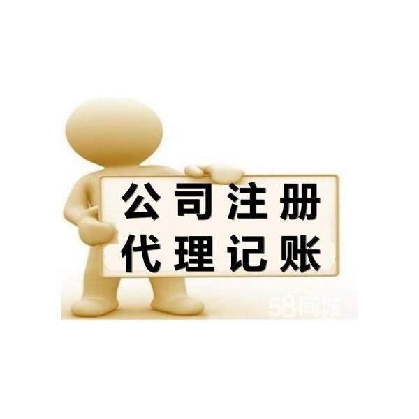 北京公司注册全流程服务,为中小企业创业保驾护航