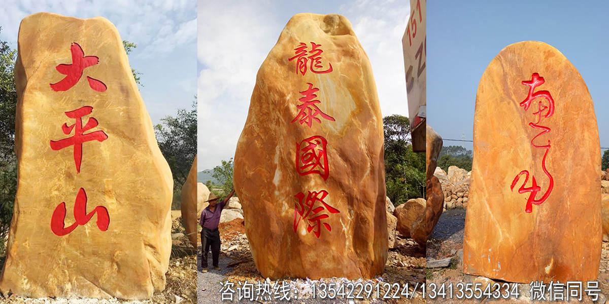浈江区峰景园林石场