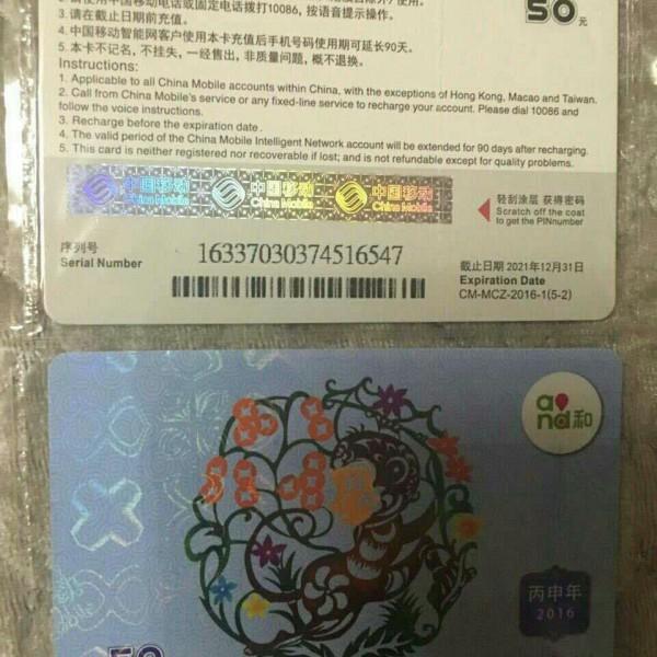 官方移动充值卡代理商 网上批发中国石化加油卡