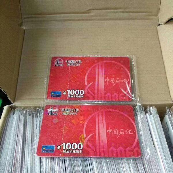 微商话费充值卡批发 网上批发中国石化加油卡