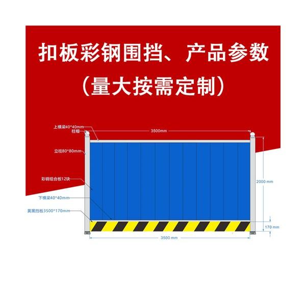 广东佛山厂家直销粤盾交通上下无卡槽彩钢板围挡施工安全防护围挡
