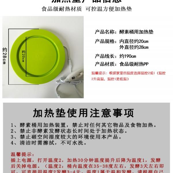 10L加热垫正品酵素桶专用恒温防爆家用发热垫通用酵素桶酵妈妈