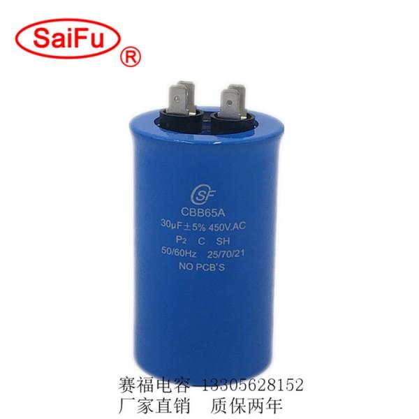 薄膜电容器Cbb65 50uf 450V 电机空调启动电容