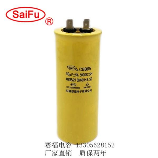 安徽铜陵空调压缩机电容cbb65 450v 5-120uf