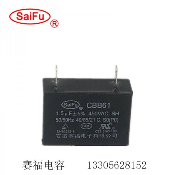 电机电容 450v 启动电容cbb61 2.5uf风扇电容