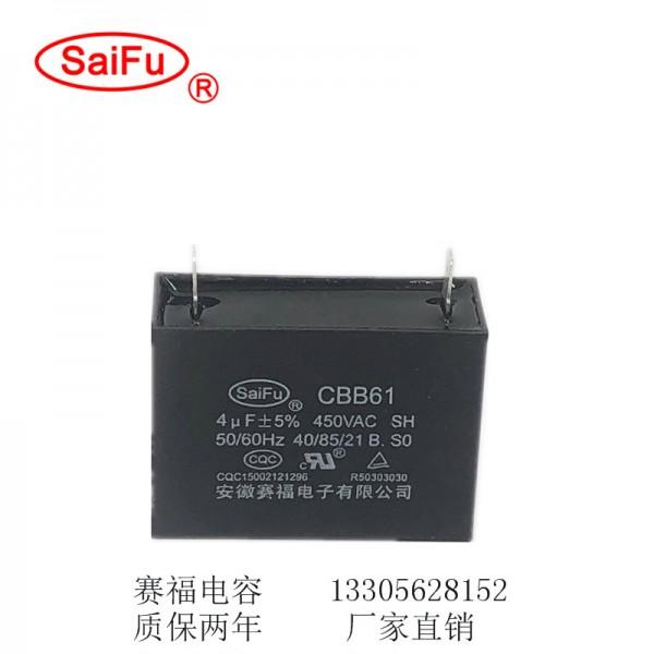 电容器Cbb61 4uf 450V空调风机电风扇吊扇电机电容