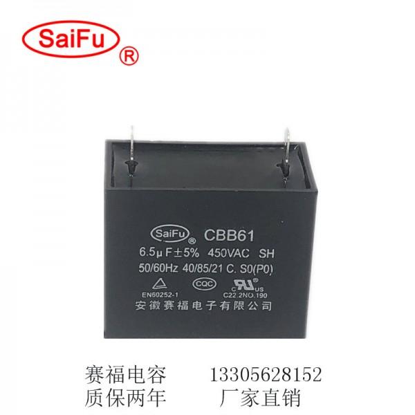 Cbb61插片电容器 6.5uf 450V电风扇轴流风机电容