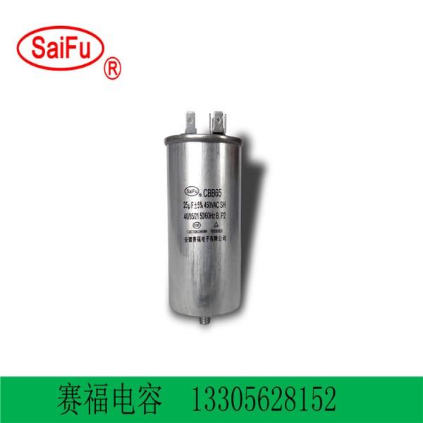 空压机电容Cbb65 60uf 450V空调压缩机防爆电容