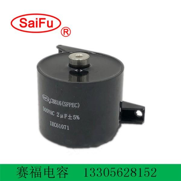 焊机电容CBB16 2uf EMI电路专用电容UPS电源电容
