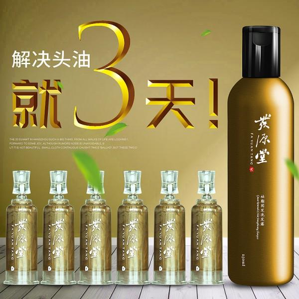 中草药草本植物精华控油洗发露6+1洗发护发套装