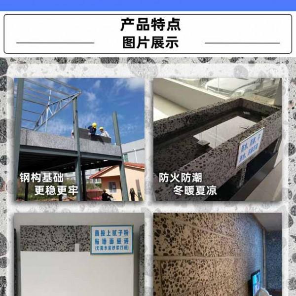 装配式建筑材料轻质环保陶粒板