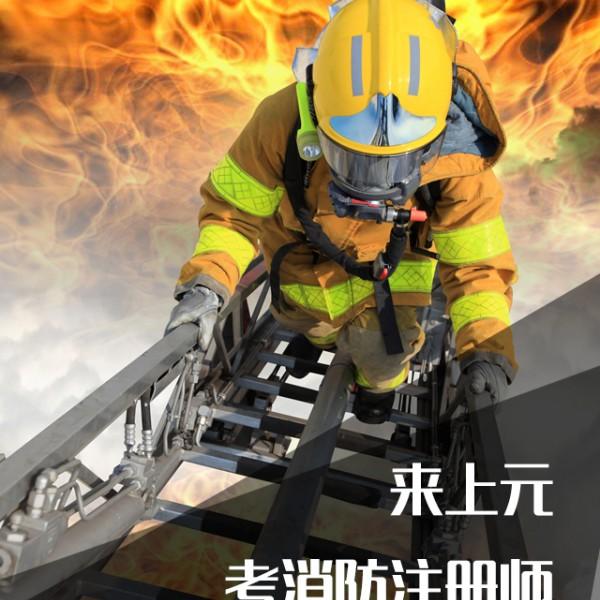 一建考完了,你还能考点啥?如皋一级消防工程师去哪学