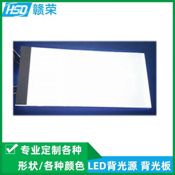 东莞厂家定制白色高亮背光源 LED背光板
