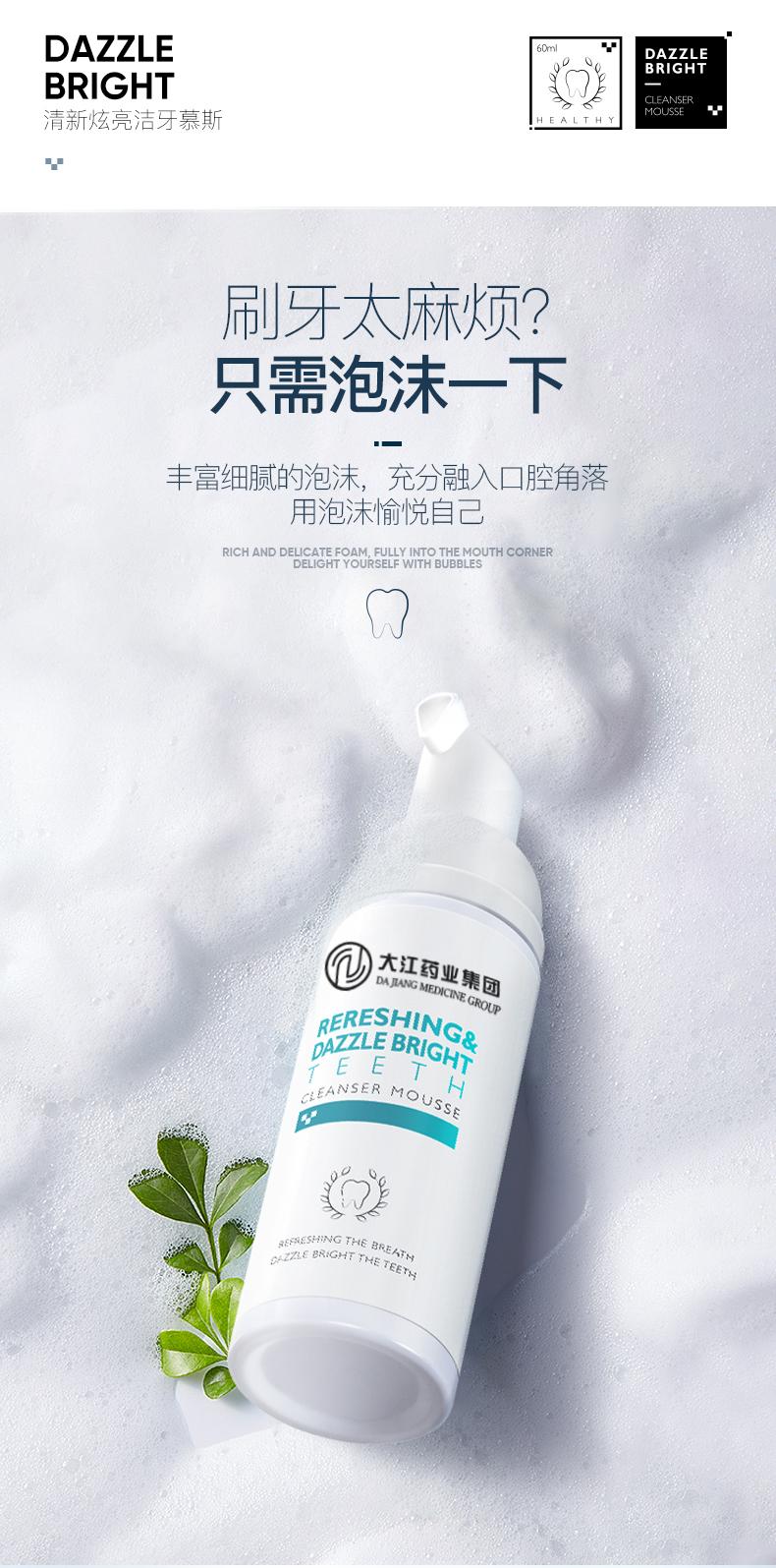 清新炫亮洁白慕斯泡沫牙膏口腔护理清新口气 牙膏OEM贴牌生产