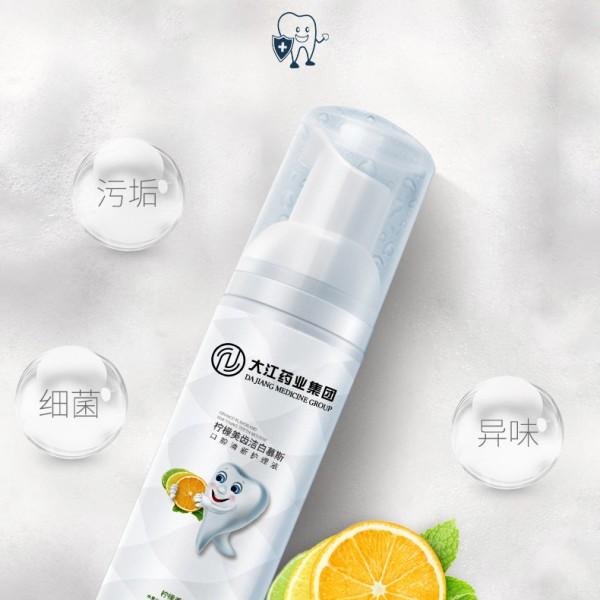 广州 柠檬美齿洁白慕斯牙膏批发 产地货源 促销价格 牙膏代理