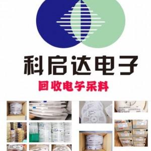 北京回收高频管.北京回收晶体管