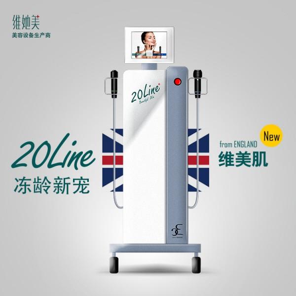 20line维美肌超声线祛皱仪RF射频仪提拉紧致除皱美容仪器