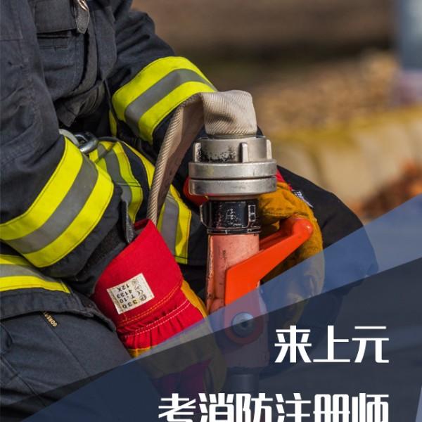 消防工程师一证一章㊓女孩子考一级消防工程师㊓