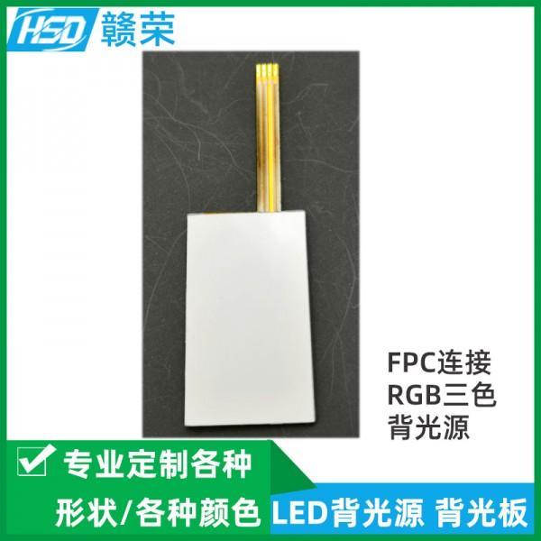 赣荣厂家定制RGB三色背光板 LED背光源