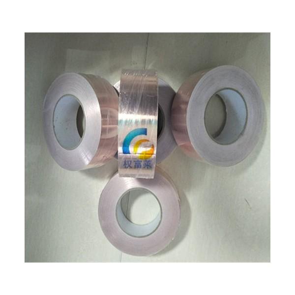 双导电自粘铜箔胶带阻燃 电磁屏蔽单导电触摸压纹铜箔