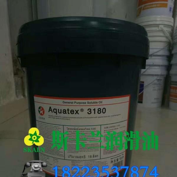 加德士3180通用乳化切削液 碳钢,合金钢切削液 冷却液