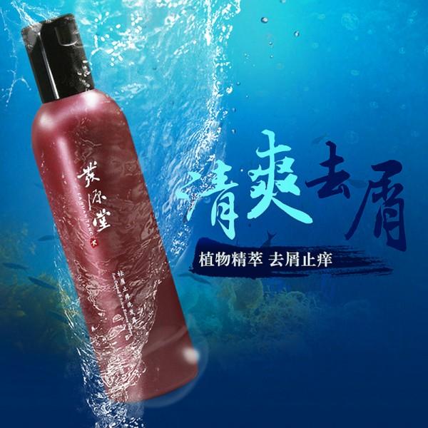 发源堂品牌 中草药去头皮屑洗发水去屑止痒洗发露
