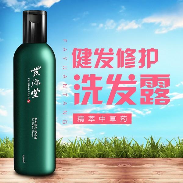发源堂品牌 防脱发生发育发洗发水中药固发洗头膏