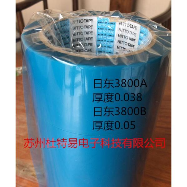 NITTO No.3800A 进口日东3800A固定蓝胶带