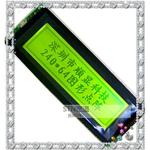 24064液晶模块工业级质量创力信专业生产