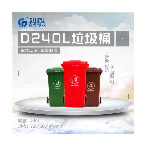 自贡市240L塑料分类垃圾桶厂家直销
