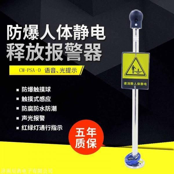 人体静电消除球 人体静电释放器 (国标 检测报告)