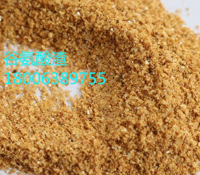 供应饲料添加剂谷氨酸渣